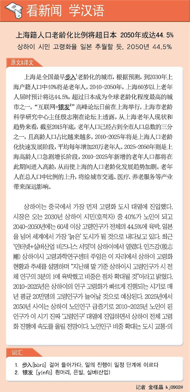 [看新闻学汉语] 上海籍人口老龄化比例将超日本 2050年或达44.5%