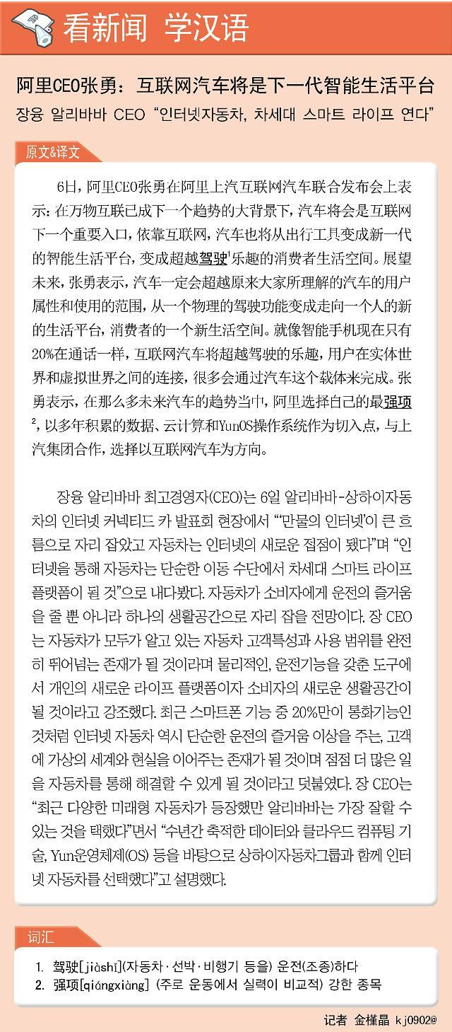 [看新闻学汉语] 阿里CEO张勇:互联网汽车将是下一代智能生活平台