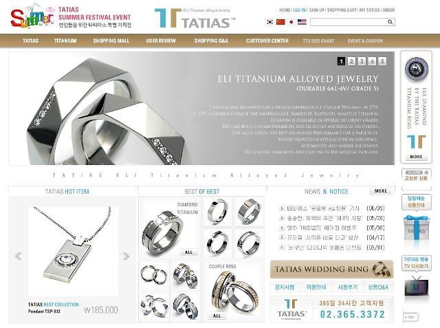 韩国珠宝品牌TATIAS宣布进军国际市场