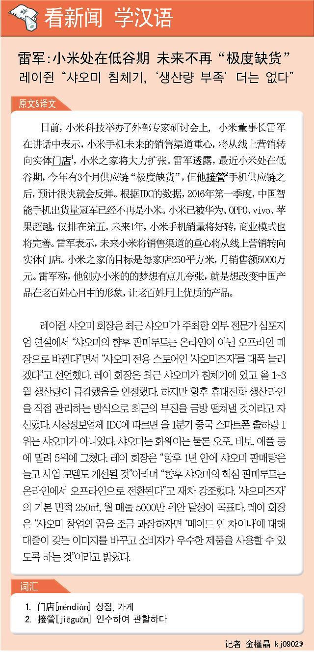 """[看新闻学汉语] 雷军:小米处在低谷期 未来不再""""极度缺货"""""""