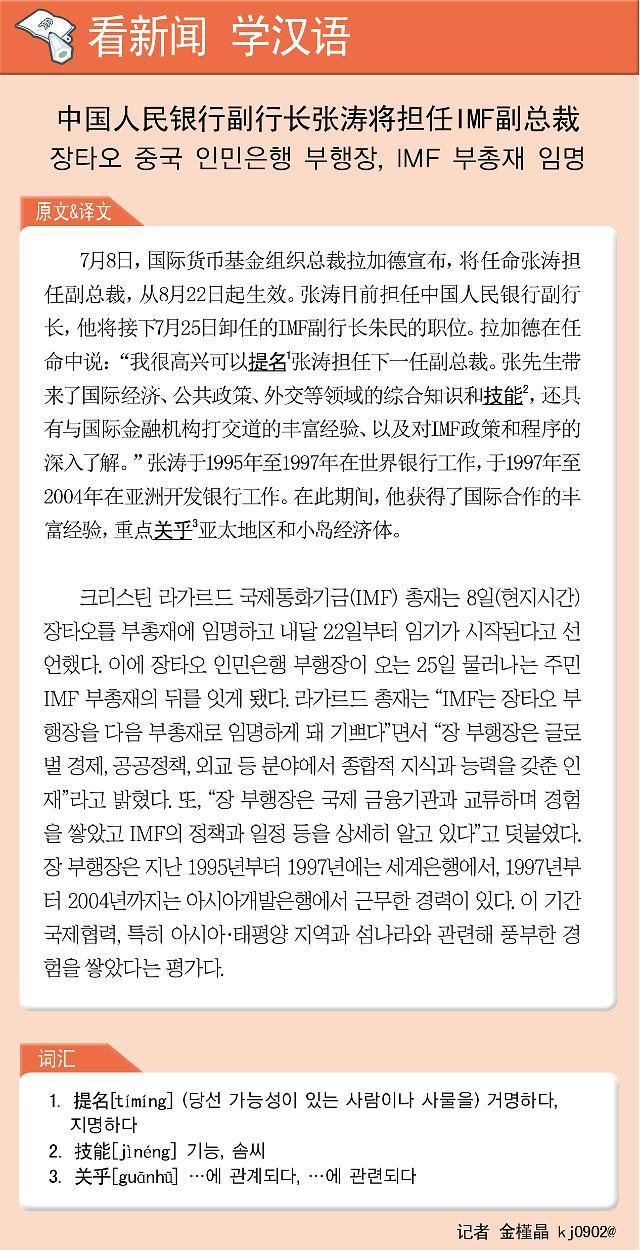[看新闻学汉语] 中国人民银行副行长张涛将担任IMF副总裁