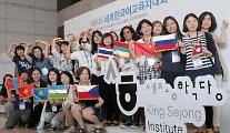 해외 한국어 교육, '세종학당' 브랜드로 통합