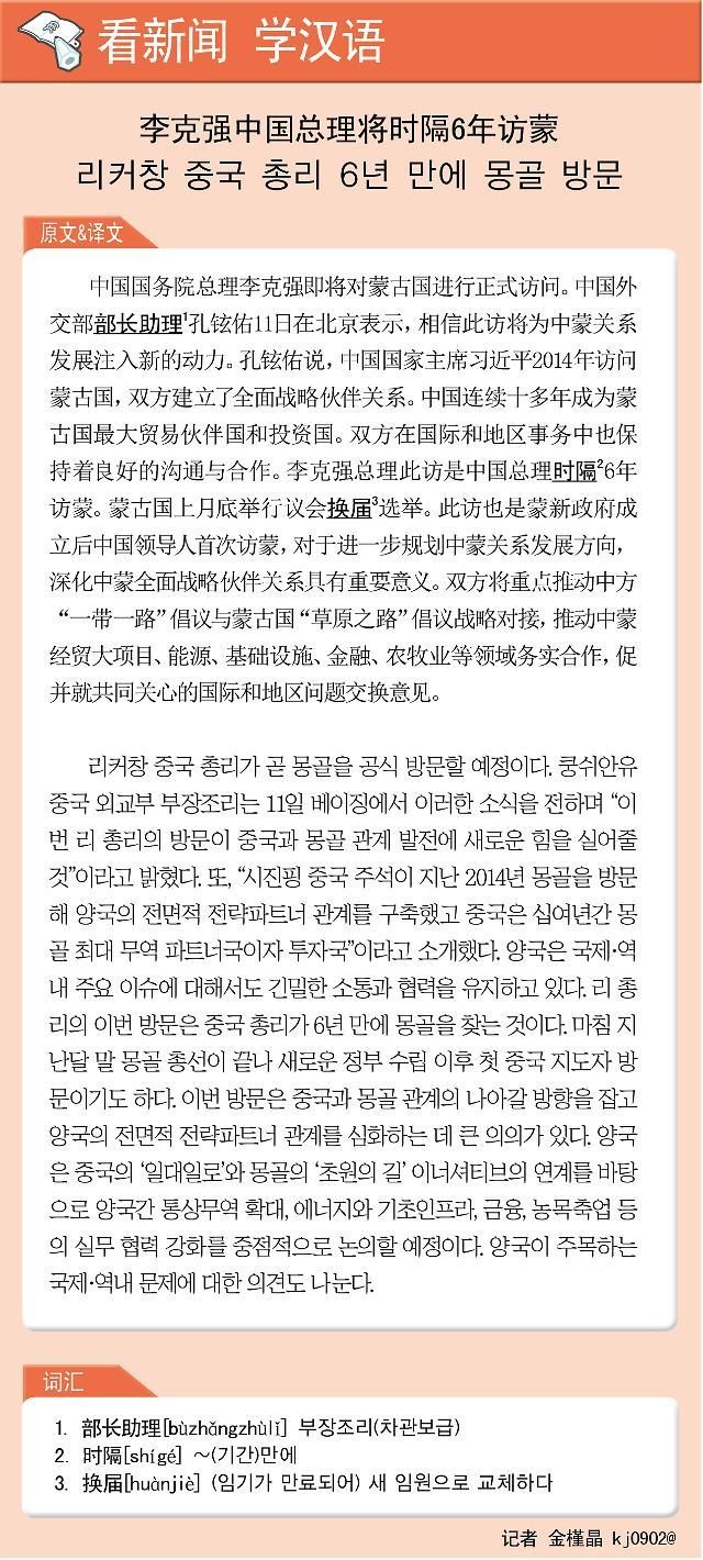[看新闻学汉语] 李克强中国总理将时隔6年访蒙