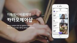 Kakao releases new app for hair salon booking