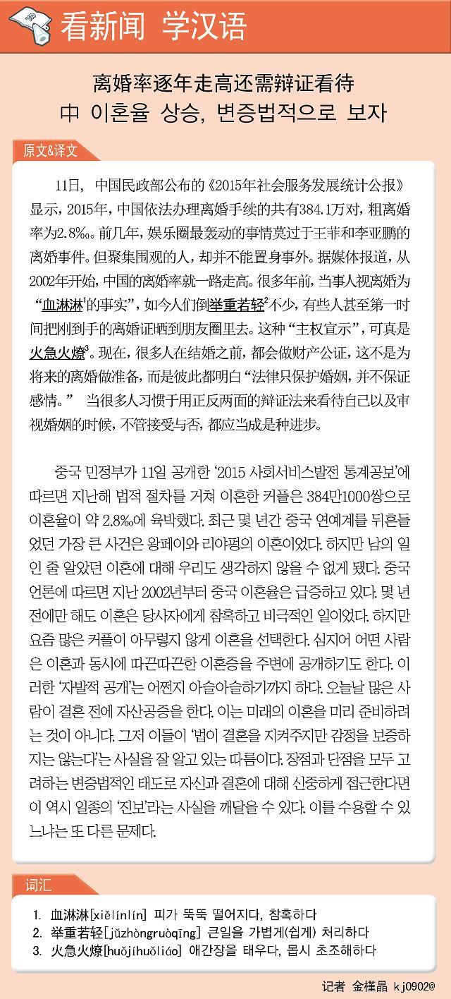 [看新闻学汉语] 离婚率逐年走高还需辩证看待