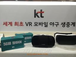 KT to broadcast KBO All-Star Game live in VR for first time