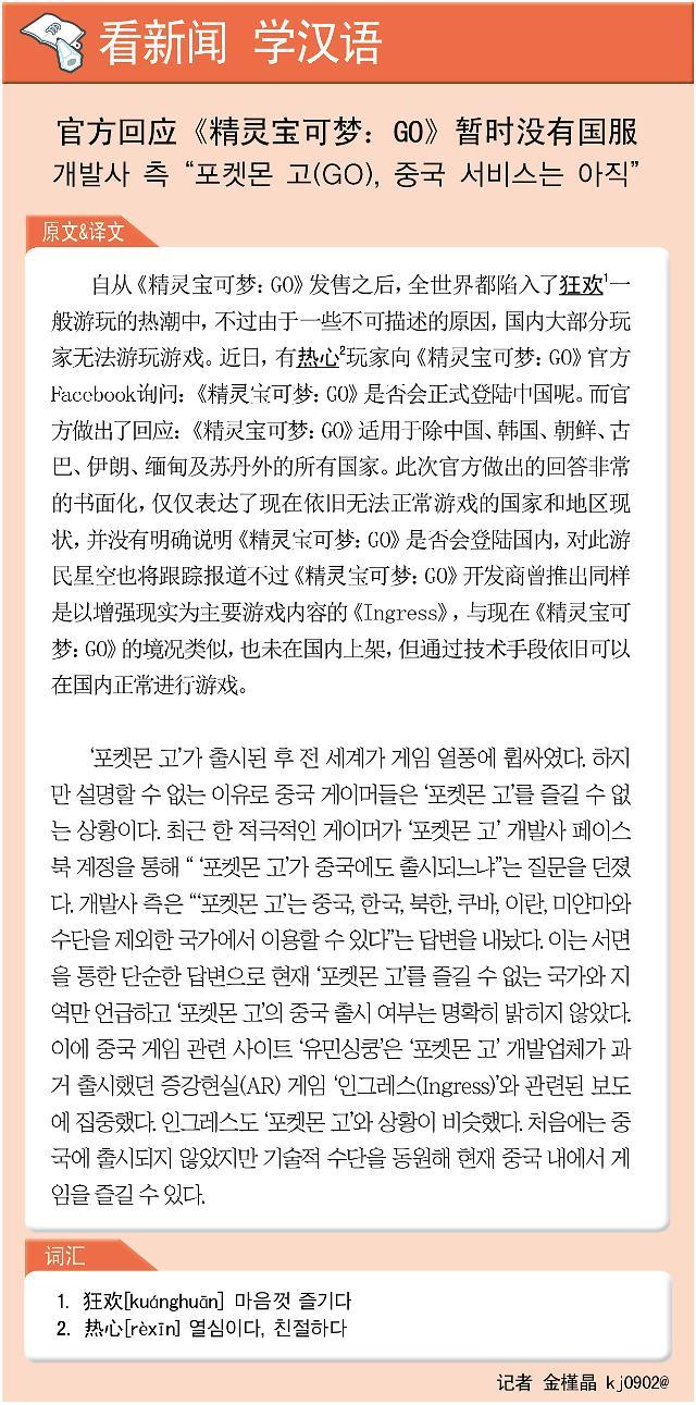 [看新闻学汉语] 官方回应《精灵宝可梦:GO》暂时没有国服
