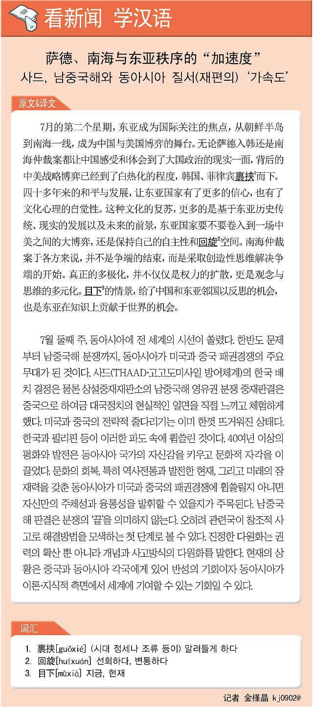 """[看新闻学汉语] 萨德、南海与东亚秩序的""""加速度"""""""