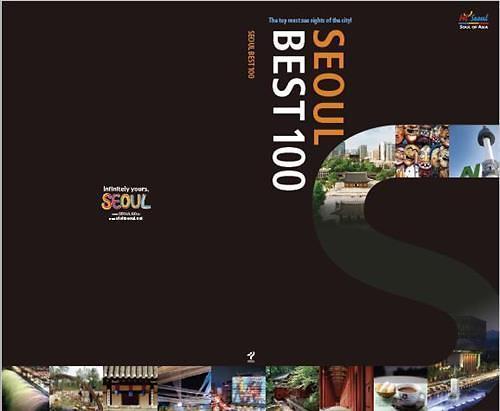 首尔评选新百大旅游景点 年底发行多语宣传册