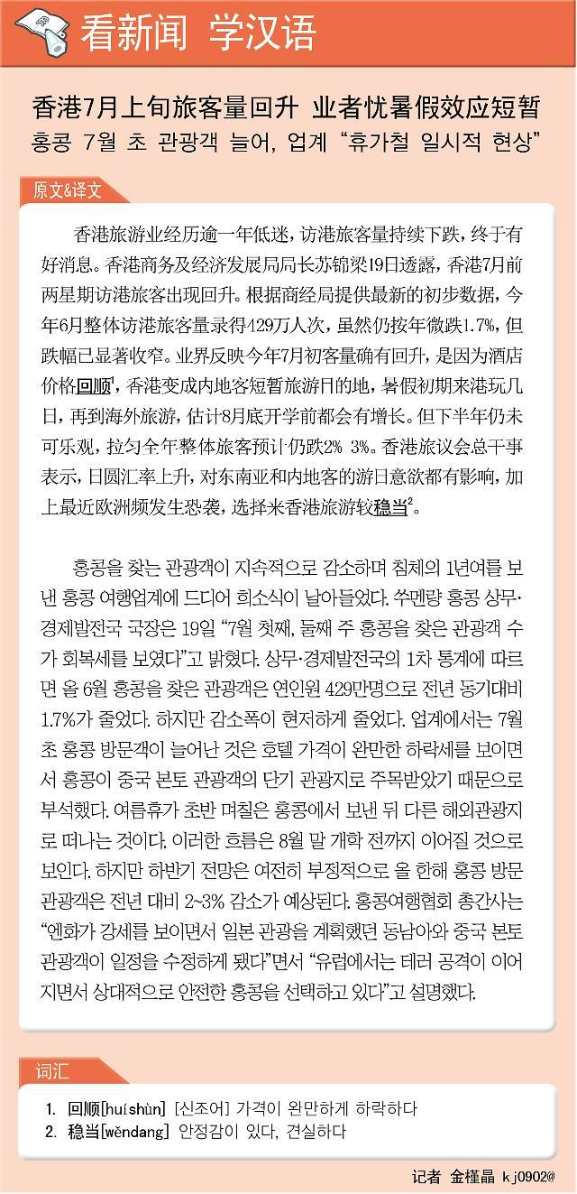 [看新闻学汉语] 香港7月上旬旅客量回升 业者忧暑假效应短暂