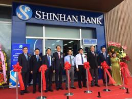 .Shinhan Financial increases capital for investment banking.