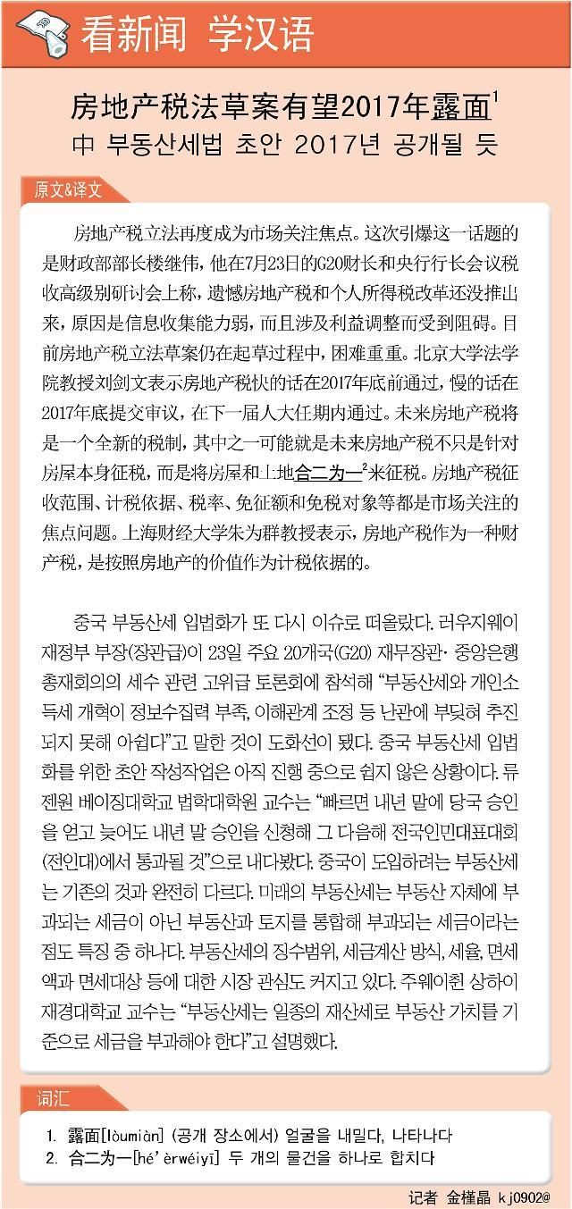 [看新闻学汉语] 房地产税法草案有望2017年露面1