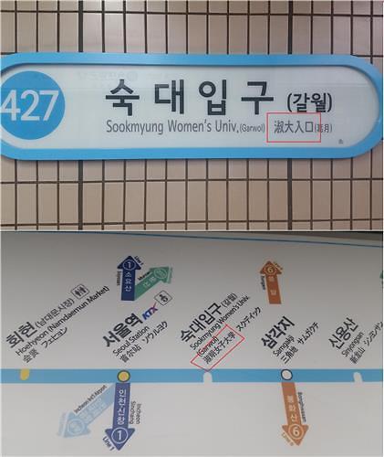 韩国地铁站名中文标识过乱引游客不满