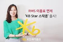 KB투자증권, 'KB 스타 스탁론' RMS 이용료 2% 면제