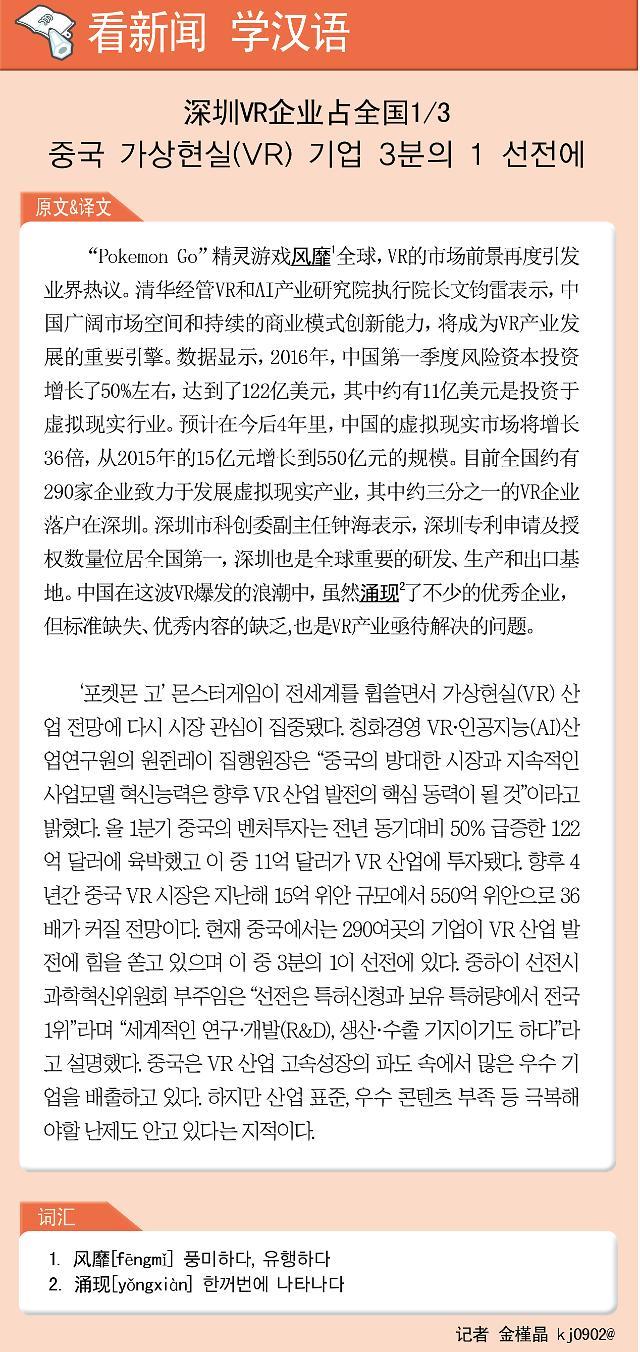 [看新闻学汉语] 深圳VR企业占全国1/3
