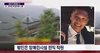 일본 장애인 시설 칼부림 괴한 20대, 5개월전 국회의장에 장애인 학살 예고