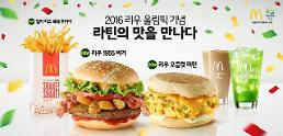 .KG Chemical jumps into race to acquire McDonalds Korea .