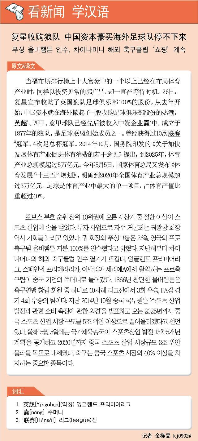 [看新闻学汉语] 复星收购狼队 中国资本豪买海外足球队停不下来