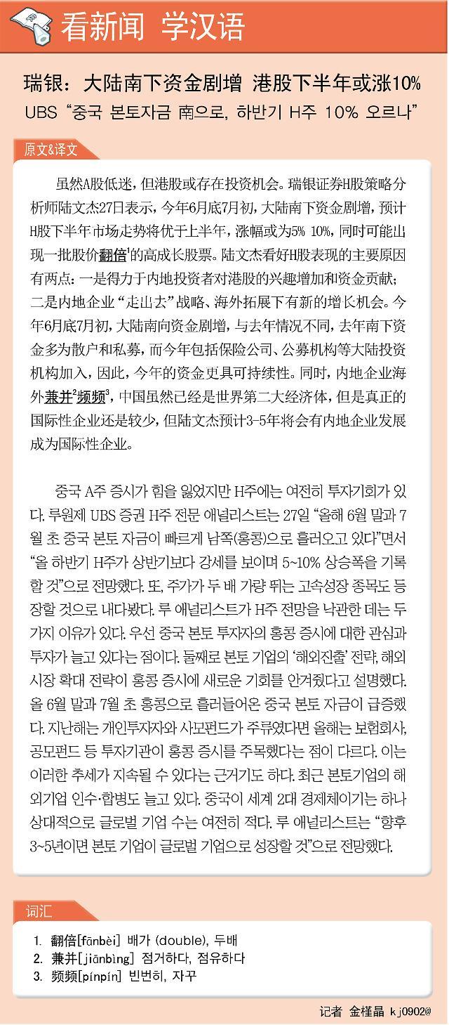 [看新闻学汉语] 瑞银:大陆南下资金剧增 港股下半年或涨10%