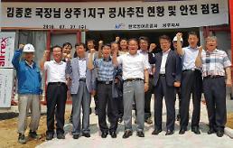 농식품부 식량정책관 한국농어촌공사 상주지사 방문