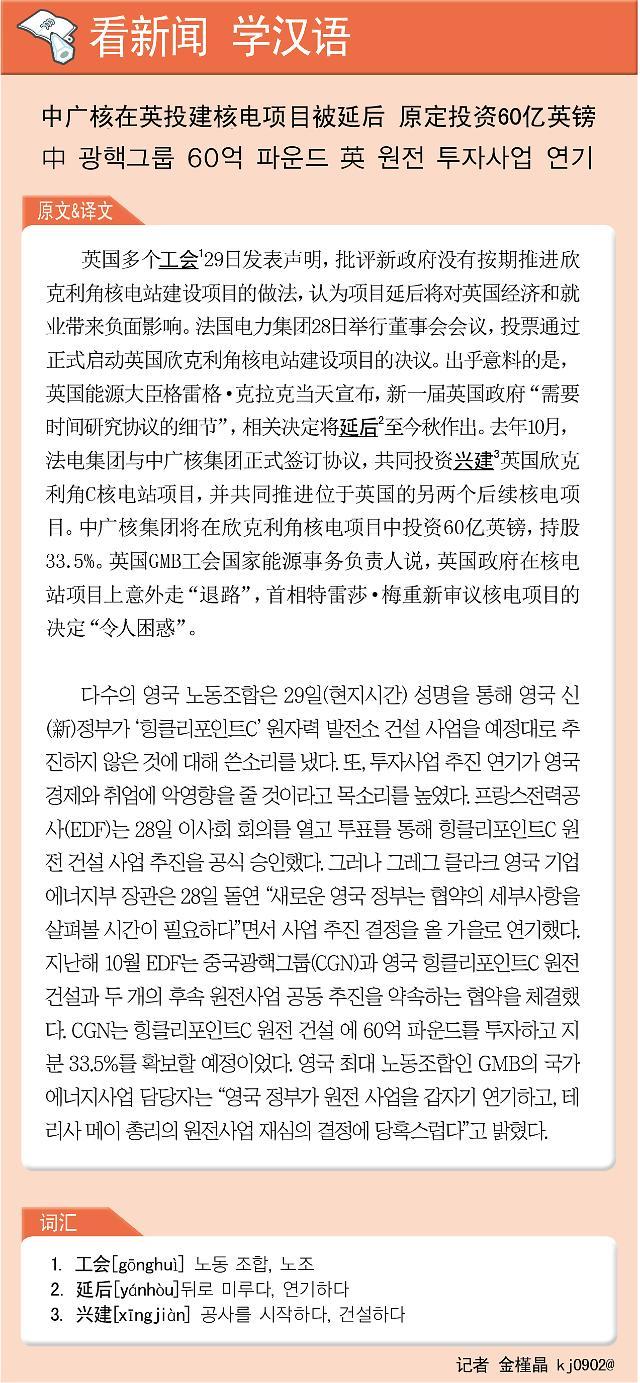 [看新闻学汉语] 中广核在英投建核电项目被延后 原定投资60亿英镑