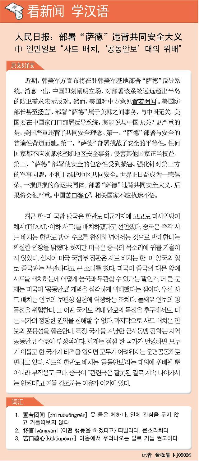 """[看新闻学汉语] 人民日报:部署""""萨德""""违背共同安全大义"""