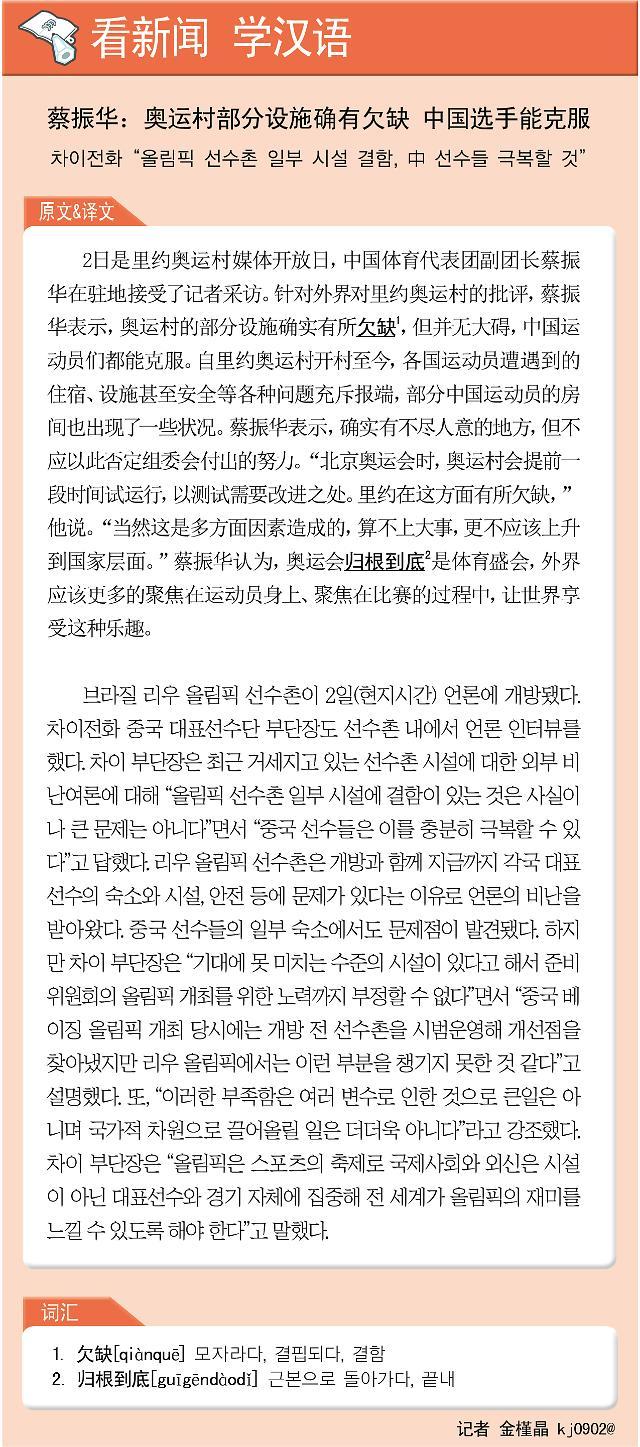 [看新闻学汉语] 蔡振华:奥运村部分设施确有欠缺 中国选手能克服
