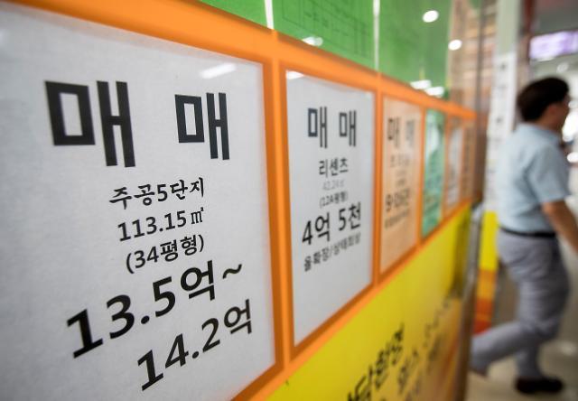 首尔江南三区重建公寓园区平均价格创十年新高