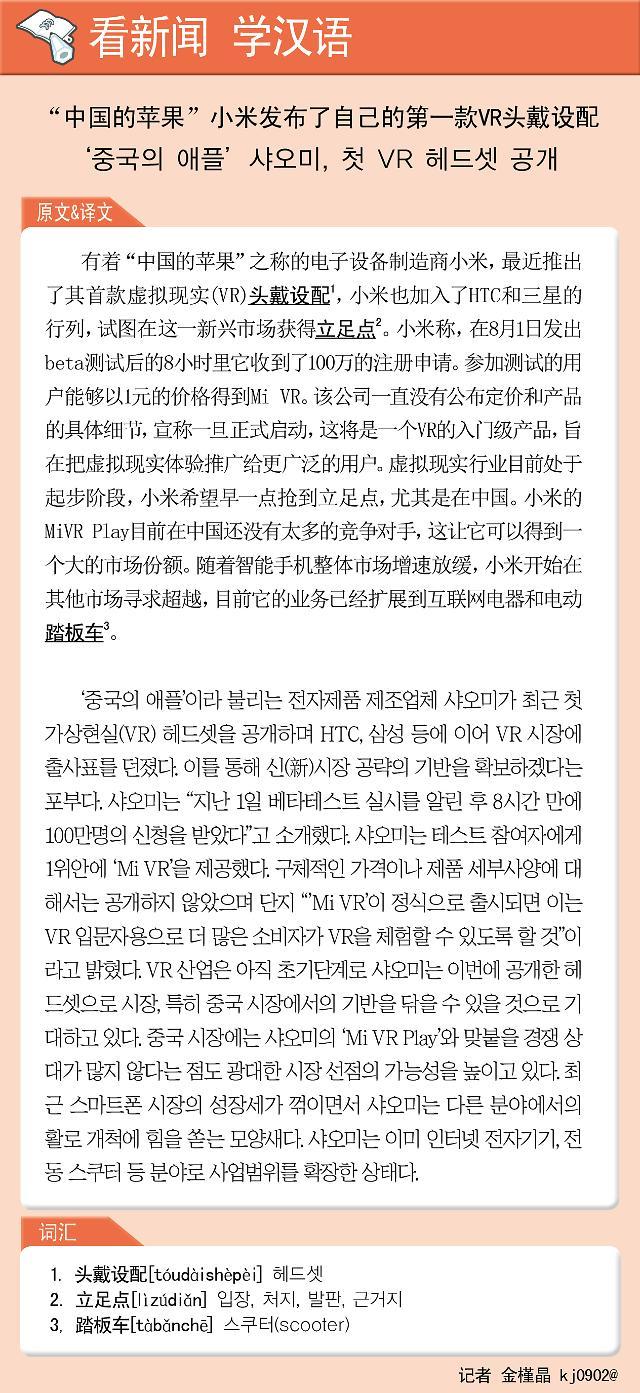 [看新闻学汉语] 中国的苹果小米发布了自己的第一款VR头戴设配