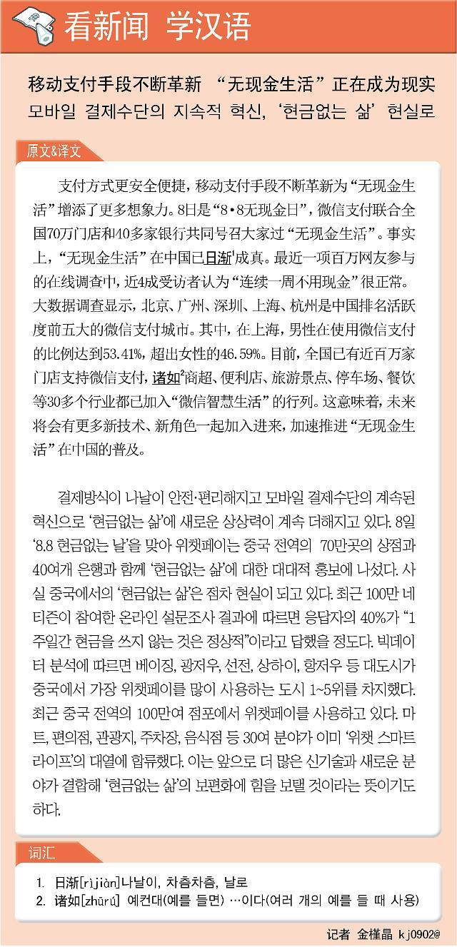 [看新闻学汉语] 移动支付手段不断革新 无现金生活正在成为现实