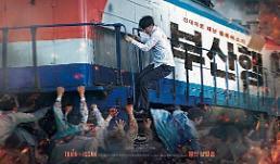 """.电影《釜山行》成为2016年韩国首部""""千万电影""""."""