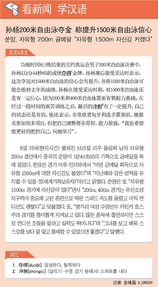 [看新闻学汉语] 孙杨200米自由泳夺金 称提升1500米自由泳信心