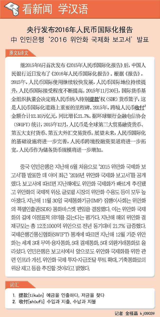 [看新闻学汉语] 央行发布2016年人民币国际化报告
