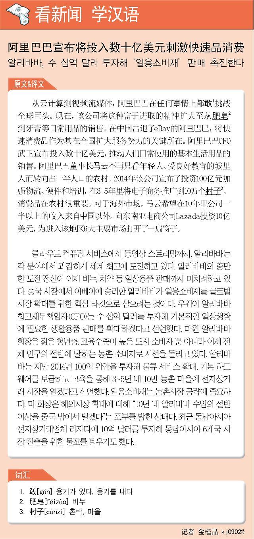 [看新闻学汉语] 阿里巴巴宣布将投入数十亿美元刺激快速品消费