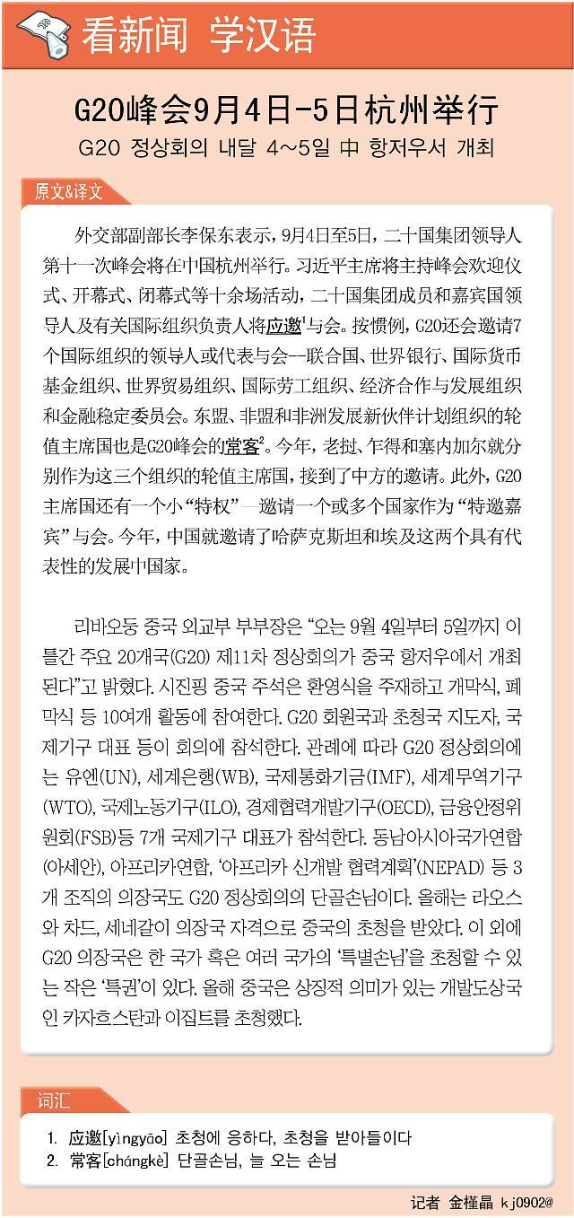 [看新闻学汉语] G20峰会9月4日-5日杭州举行