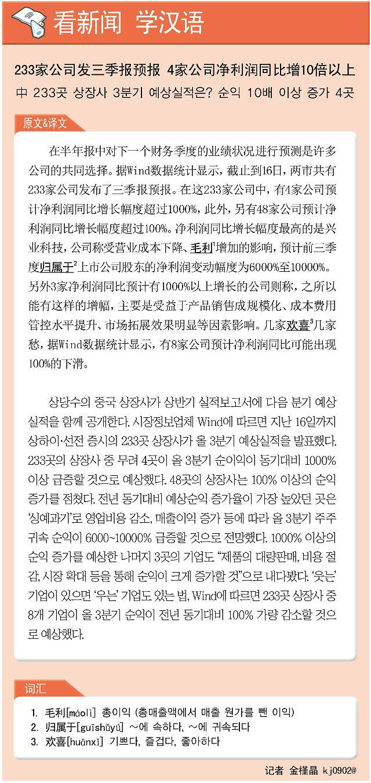 [看新闻学汉语] 233家公司发三季报预报 4家公司净利润同比增10倍以上