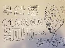 映画「釜山行き」、1100万観客突破!・・・2016年最高の興行記録