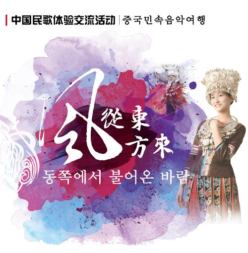 """感受中国民歌独特魅力 """"风从东方来""""民歌体验活动今日下午首尔举办"""