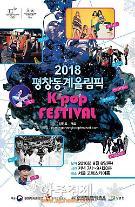 平昌冬季五輪記念K-POPコンサート開催・・・2万人規模外国観光客対象