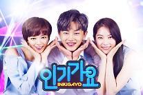'인기가요' 오늘(21일) 1위 대결은? 블랙핑크 vs 아이오아이 걸그룹 전쟁!