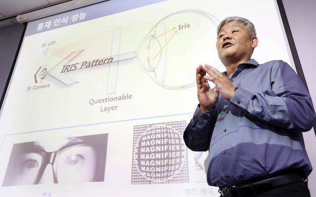 '갤럭시노트 7' 홍재인식 기술, 가장 강력한 보안 수단