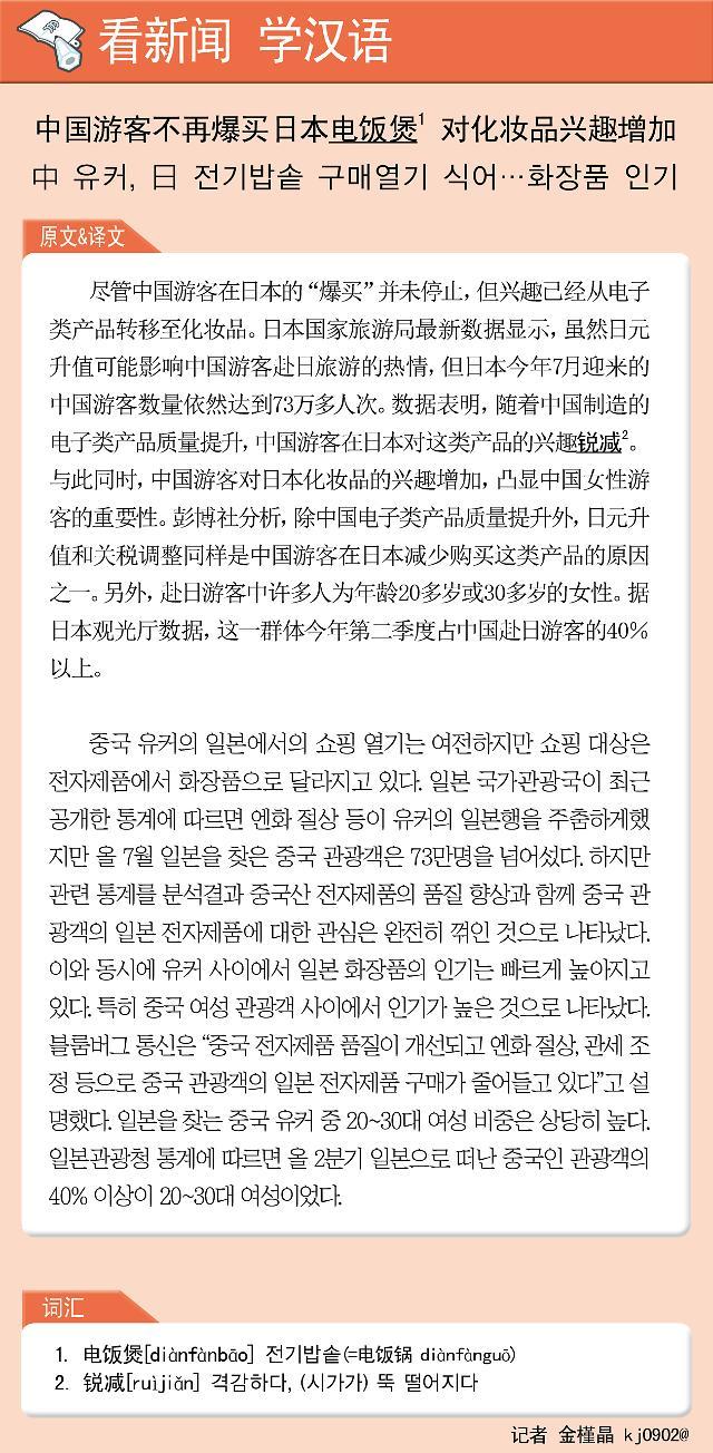 [看新闻学汉语] 中国游客不再爆买日本电饭煲1 对化妆品兴趣增加