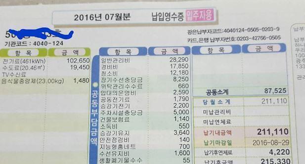 날아든 '7월 폭탄 전기료'…SNS서 비난 봇물