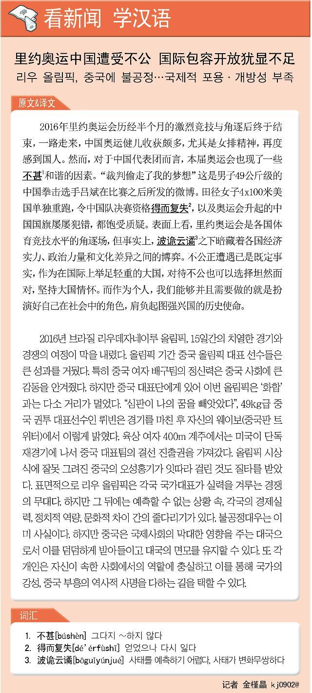 [看新闻学汉语] 里约奥运中国遭受不公 国际包容开放犹显不足