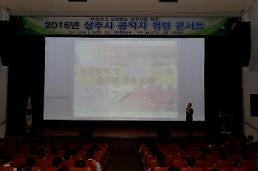 상주시, 청렴문화 확산을 위한 '청렴 콘서트' 개최