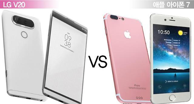 LG V20, 아이폰7 출격...9월 스마트폰 대전 개막