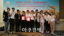 한수원, 국제품질분임조대회에서 금상 수상