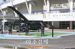 충남경찰, 제97회 전국체전 성공개최 연합훈련 실시