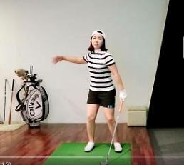 [이혜수 동영상 골프레슨] 33,몸과 팔이 일치되는 스윙 만드는 방법 헤드커버 이용