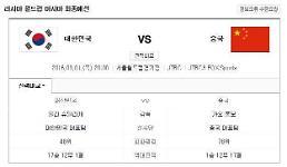 한국 중국 축구 러시아 월드컵 아시아 최종예선 중계는?